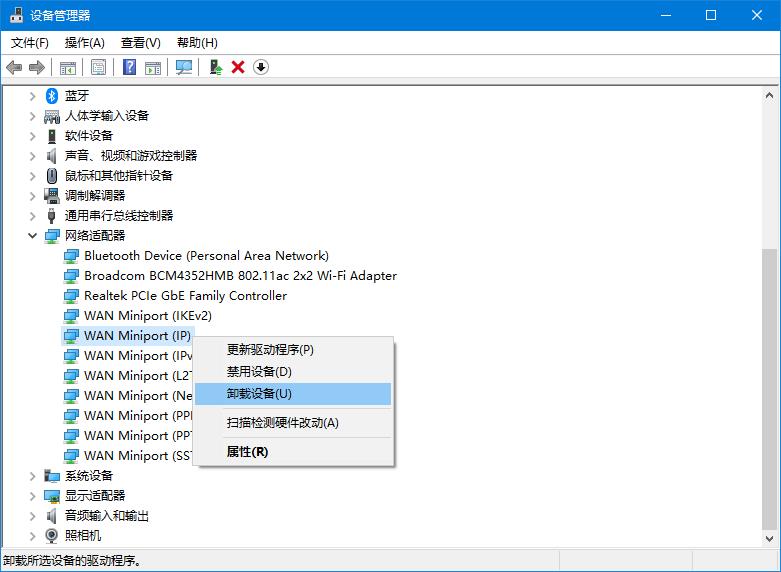 卸载WAN Miniport (IP)
